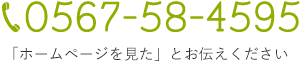 0567-58-4595