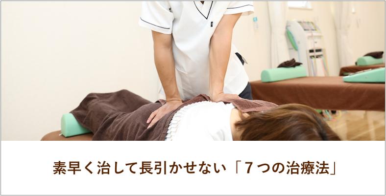 素早く直して長引かせない「7つの治療法」